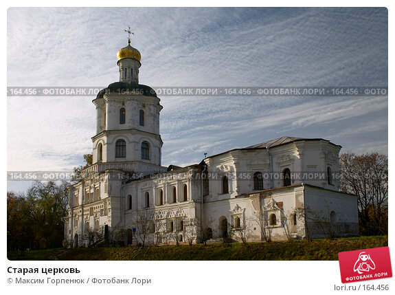 Купить «Старая церковь», фото № 164456, снято 27 октября 2006 г. (c) Максим Горпенюк / Фотобанк Лори