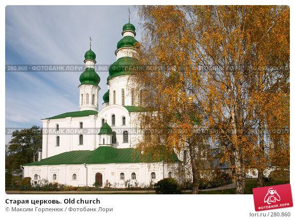 Купить «Старая церковь. Old church», фото № 280860, снято 27 октября 2006 г. (c) Максим Горпенюк / Фотобанк Лори