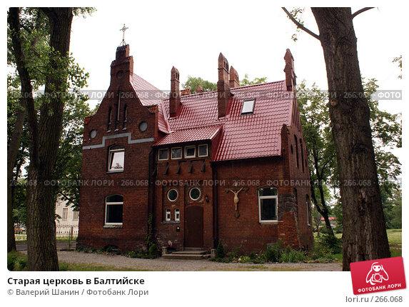 Купить «Старая церковь в Балтийске», фото № 266068, снято 24 июля 2007 г. (c) Валерий Шанин / Фотобанк Лори
