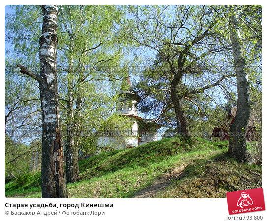 Старая усадьба, город Кинешма, фото № 93800, снято 16 мая 2005 г. (c) Баскаков Андрей / Фотобанк Лори