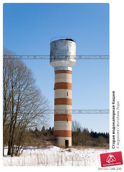 Старая водонапорная башня, фото № 248236, снято 29 марта 2008 г. (c) Argument / Фотобанк Лори