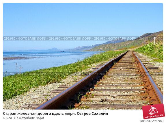 Старая железная дорога вдоль моря. Остров Сахалин, фото № 296980, снято 23 мая 2008 г. (c) RedTC / Фотобанк Лори