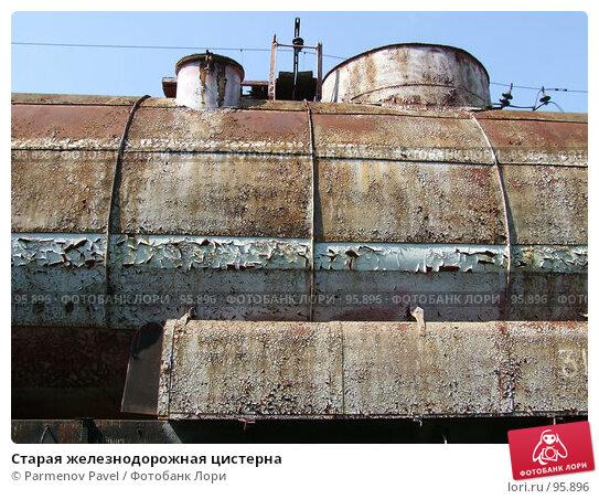 Купить «Старая железнодорожная цистерна», фото № 95896, снято 21 апреля 2018 г. (c) Parmenov Pavel / Фотобанк Лори