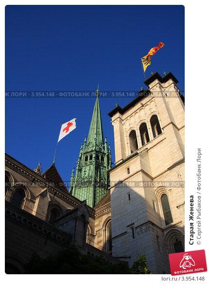 Старая Женева (2011 год). Стоковое фото, фотограф Сергей Рыбаков / Фотобанк Лори