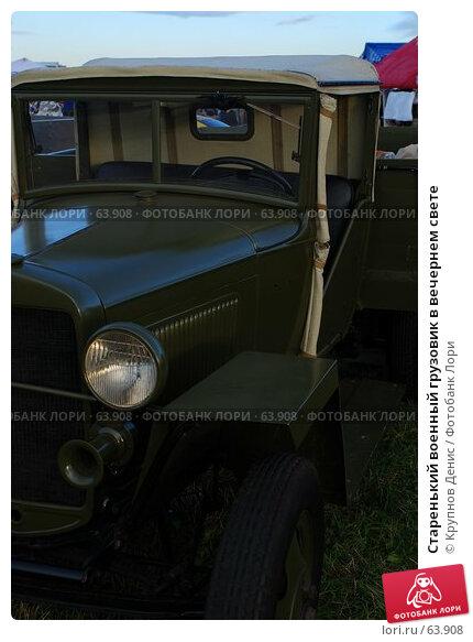Купить «Старенький военный грузовик в вечернем свете», фото № 63908, снято 13 июня 2007 г. (c) Крупнов Денис / Фотобанк Лори