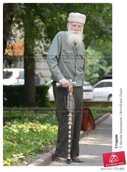 Старик, фото № 175400, снято 8 июля 2006 г. (c) Артём Анисимов / Фотобанк Лори