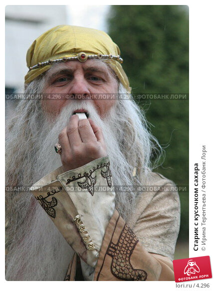 Старик с кусочком сахара, фото № 4296, снято 8 мая 2006 г. (c) Ирина Терентьева / Фотобанк Лори