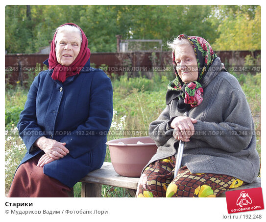 Старики, фото № 192248, снято 21 сентября 2005 г. (c) Мударисов Вадим / Фотобанк Лори
