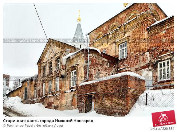 Старинная часть города Нижний Новгород, фото № 220384, снято 19 февраля 2008 г. (c) Parmenov Pavel / Фотобанк Лори