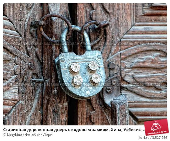 Купить «Старинная деревянная дверь с кодовым замком. Хива, Узбекистан», фото № 3527956, снято 29 апреля 2012 г. (c) Liseykina / Фотобанк Лори