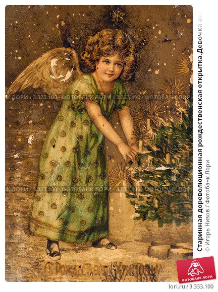 Купить «Старинная дореволюционная рождественская открытка.Девочка ангелочек возле новогодней ёлки», иллюстрация № 3333100 (c) Игорь Низов / Фотобанк Лори