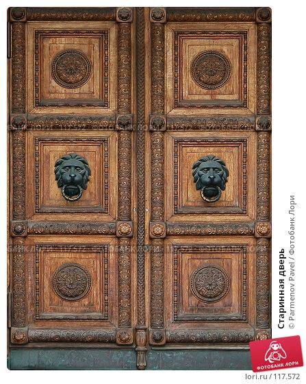 Старинная дверь, фото № 117572, снято 13 ноября 2007 г. (c) Parmenov Pavel / Фотобанк Лори