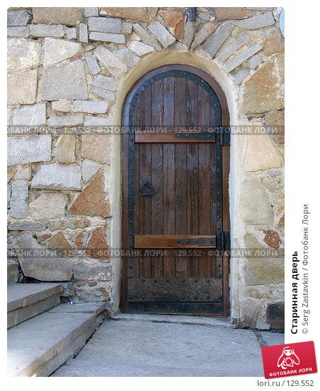 Старинная дверь, фото № 129552, снято 3 июня 2005 г. (c) Serg Zastavkin / Фотобанк Лори