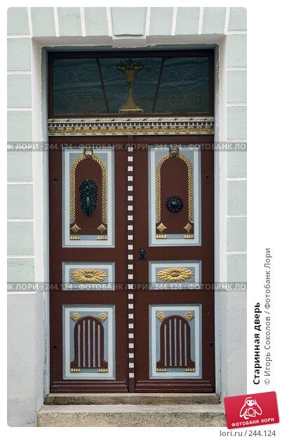 Старинная дверь, фото № 244124, снято 6 апреля 2008 г. (c) Игорь Соколов / Фотобанк Лори