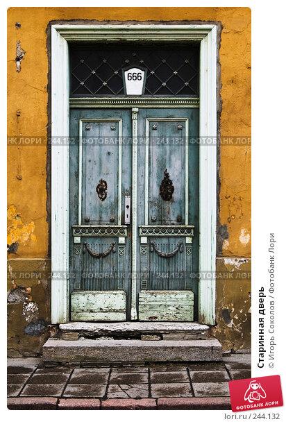 Купить «Старинная дверь», фото № 244132, снято 6 апреля 2008 г. (c) Игорь Соколов / Фотобанк Лори