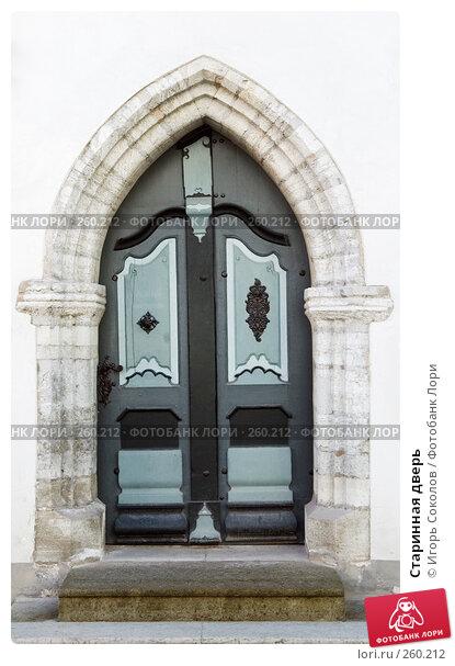 Старинная дверь, фото № 260212, снято 20 апреля 2008 г. (c) Игорь Соколов / Фотобанк Лори