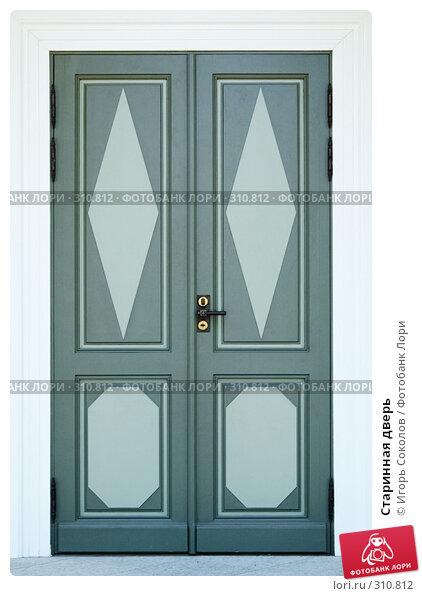 Старинная дверь, фото № 310812, снято 11 мая 2008 г. (c) Игорь Соколов / Фотобанк Лори
