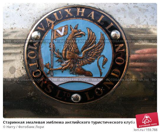 Старинная эмалевая эмблема английского туристического клуба на автомобиле, фото № 159788, снято 20 мая 2003 г. (c) Harry / Фотобанк Лори