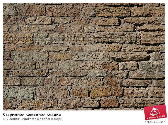 Старинная каменная кладка, фото № 24348, снято 24 сентября 2006 г. (c) Vladimir Fedoroff / Фотобанк Лори