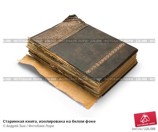 Старинная книга, изолирована на белом фоне, фото № 226088, снято 27 марта 2007 г. (c) Андрей Зык / Фотобанк Лори
