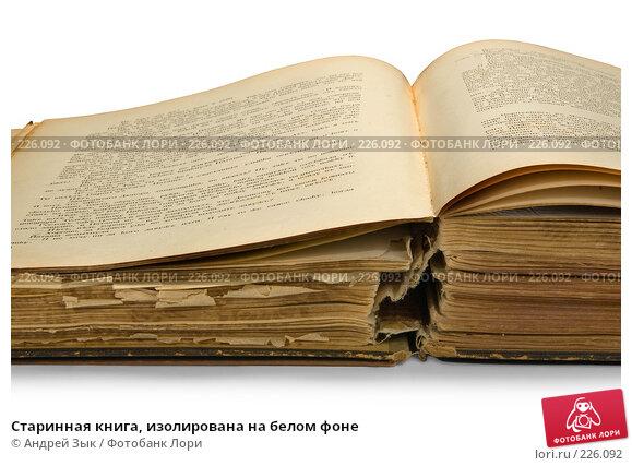 Старинная книга, изолирована на белом фоне, фото № 226092, снято 27 марта 2007 г. (c) Андрей Зык / Фотобанк Лори