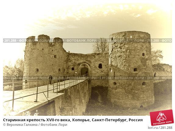 Старинная крепость XVII-го века, Копорье, Санкт-Петербург, Россия, фото № 281288, снято 30 сентября 2007 г. (c) Вероника Галкина / Фотобанк Лори