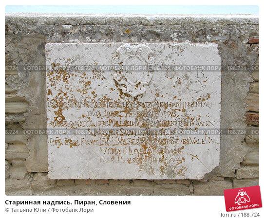 Старинная надпись. Пиран, Словения, фото № 188724, снято 4 октября 2003 г. (c) Татьяна Юни / Фотобанк Лори