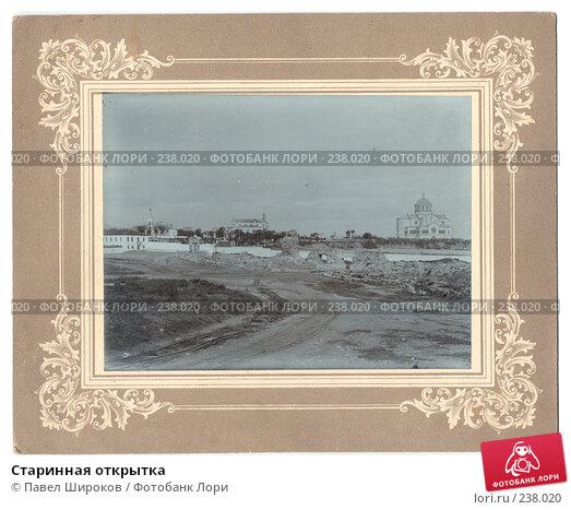 Старинная открытка, фото № 238020, снято 18 января 2017 г. (c) Павел Широков / Фотобанк Лори