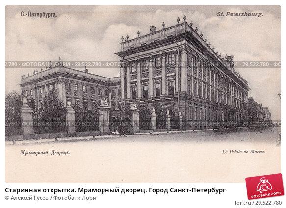 Купить «Старинная открытка. Мраморный дворец. Город Санкт-Петербург», фото № 29522780, снято 22 января 2019 г. (c) Алексей Гусев / Фотобанк Лори