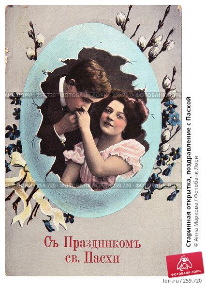 Старинная открытка, поздравление с Пасхой, фото № 259720, снято 22 апреля 2008 г. (c) Анна Маркова / Фотобанк Лори