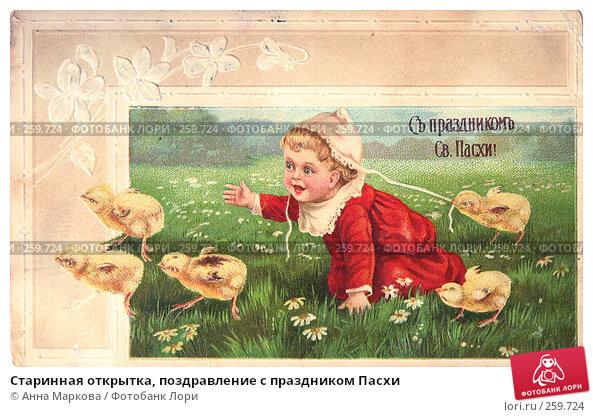 Старинная открытка, поздравление с праздником Пасхи, фото № 259724, снято 22 апреля 2008 г. (c) Анна Маркова / Фотобанк Лори