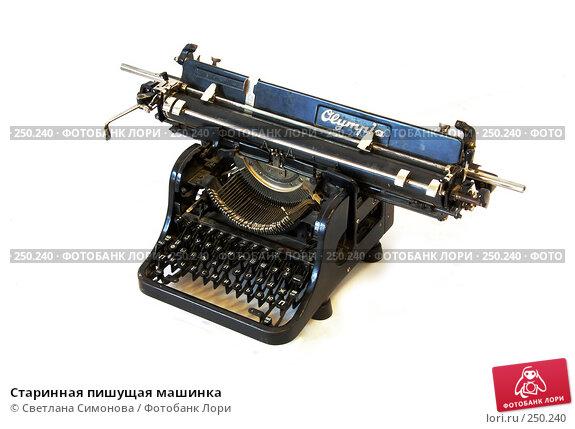 Старинная пишущая машинка, фото № 250240, снято 12 апреля 2008 г. (c) Светлана Симонова / Фотобанк Лори