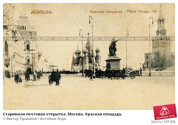 Старинная почтовая открытка. Москва. Красная площадь, фото № 137416, снято 23 мая 2017 г. (c) Виктор Тараканов / Фотобанк Лори
