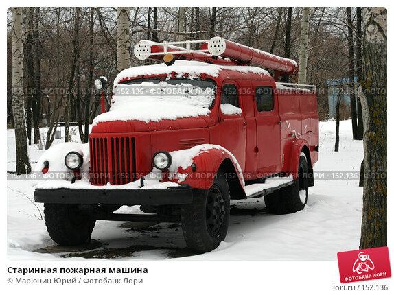 Старинная пожарная машина, фото № 152136, снято 1 декабря 2007 г. (c) Марюнин Юрий / Фотобанк Лори