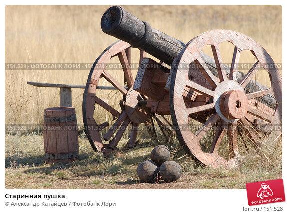 Купить «Старинная пушка», фото № 151528, снято 27 сентября 2007 г. (c) Александр Катайцев / Фотобанк Лори