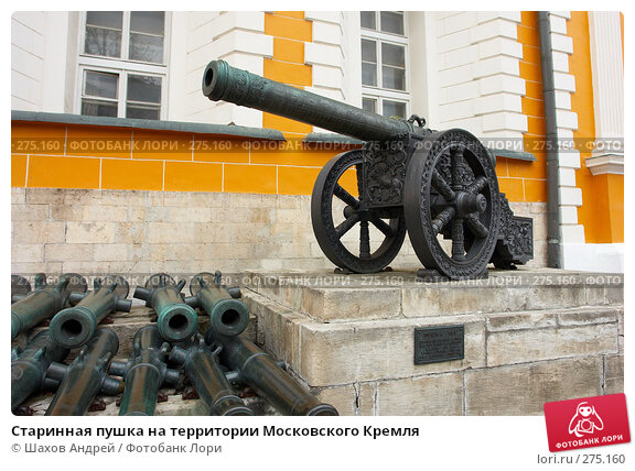 Купить «Старинная пушка на территории Московского Кремля», фото № 275160, снято 21 апреля 2007 г. (c) Шахов Андрей / Фотобанк Лори
