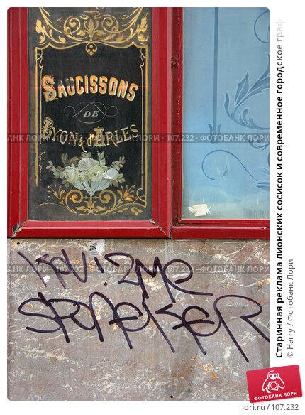 Старинная реклама лионских сосисок и современное городское граффити в Париже, Франция, фото № 107232, снято 27 февраля 2006 г. (c) Harry / Фотобанк Лори