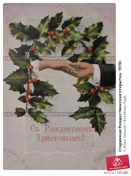 Старинная Рождественская открытка. 1915г., фото № 145480, снято 5 декабря 2007 г. (c) Илья Телегин / Фотобанк Лори