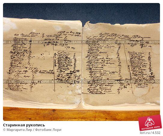 Старинная рукопись, фото № 4532, снято 3 мая 2006 г. (c) Маргарита Лир / Фотобанк Лори