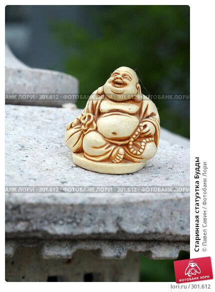 Старинная статуэтка Будды, фото № 301612, снято 18 мая 2008 г. (c) Павел Савин / Фотобанк Лори