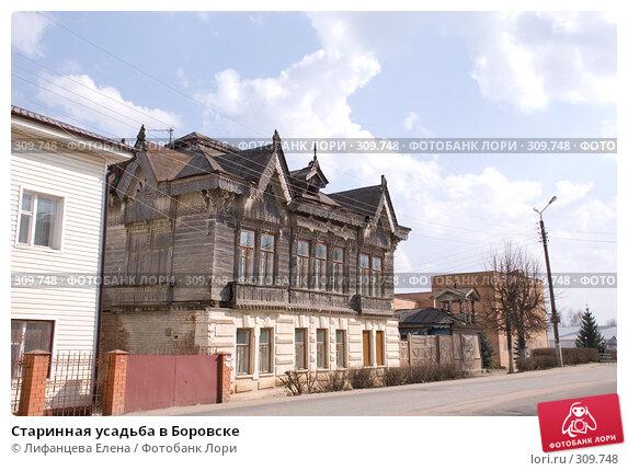 Старинная усадьба в Боровске, фото № 309748, снято 5 апреля 2008 г. (c) Лифанцева Елена / Фотобанк Лори