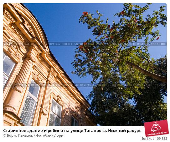 Старинное здание и рябина на улице Таганрога. Нижний ракурс, фото № 109332, снято 18 августа 2006 г. (c) Борис Панасюк / Фотобанк Лори
