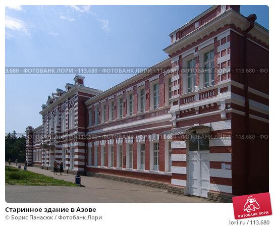 Купить «Старинное здание в Азове», фото № 113680, снято 24 июля 2006 г. (c) Борис Панасюк / Фотобанк Лори