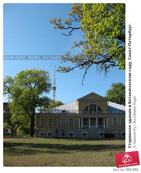 Старинное здание в Ботаническом саду. Санкт-Петербург., фото № 302892, снято 24 мая 2008 г. (c) Заноза-Ру / Фотобанк Лори
