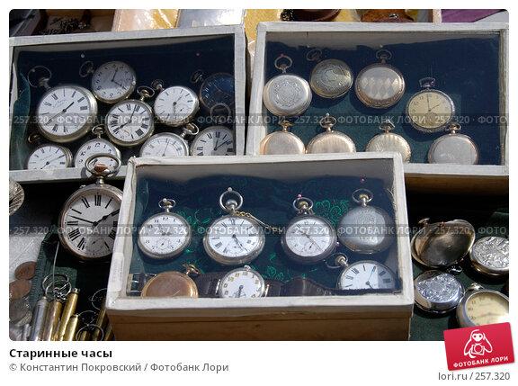 Старинные часы, фото № 257320, снято 19 апреля 2008 г. (c) Константин Покровский / Фотобанк Лори