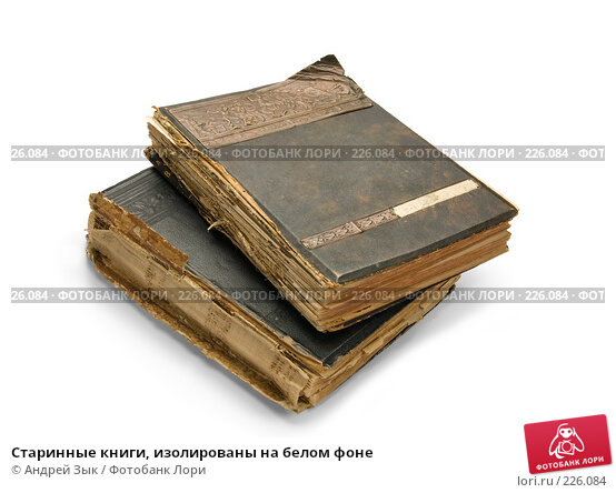 Старинные книги, изолированы на белом фоне, фото № 226084, снято 27 марта 2007 г. (c) Андрей Зык / Фотобанк Лори