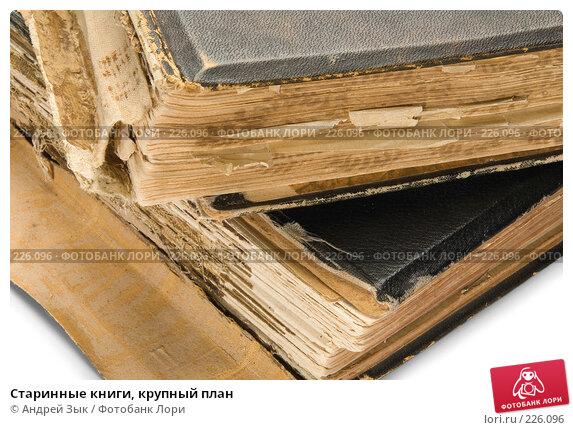 Старинные книги, крупный план, фото № 226096, снято 27 марта 2007 г. (c) Андрей Зык / Фотобанк Лори