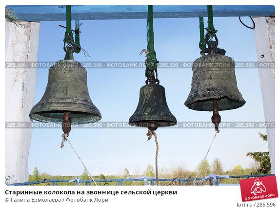 Старинные колокола на звоннице сельской церкви, эксклюзивное фото № 285596, снято 3 мая 2008 г. (c) Галина Ермолаева / Фотобанк Лори