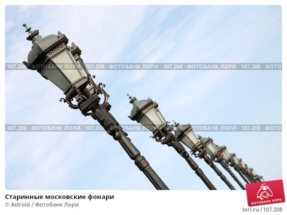 Купить «Старинные московские фонари», фото № 107208, снято 2 июня 2007 г. (c) Astroid / Фотобанк Лори