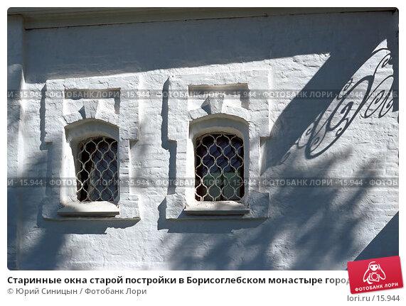 Старинные окна старой постройки в Борисоглебском монастыре города Дмитров, фото № 15944, снято 26 мая 2017 г. (c) Юрий Синицын / Фотобанк Лори